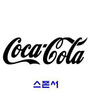 코카콜라검정